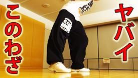 ダンスの基本ステップ スポンジボブ やり方
