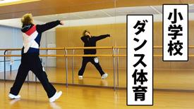 小学校 体育ダンス 振り付け例