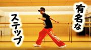 ダンス基本ステップ パドブレ やり方