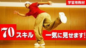 ストリートダンス 基礎 基本 技と名前一覧