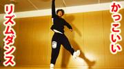 中学 体育 創作ダンス