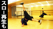 ウインドミル できない ブレイクダンス