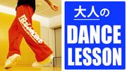 ダンス 基本 スネーク