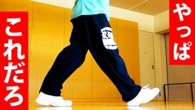ダンス ランニングマン やり方 練習