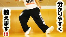 ダンス 基本 ステップ クラブ やり方 練習