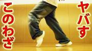 ダンス シーウォーク クラウン やり方 練習方法 踊り方