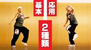 ダンス ツーステップ やり方 練習方法 種類