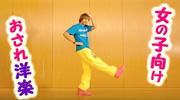 簡単 創作ダンス 振り付け 体育 見本