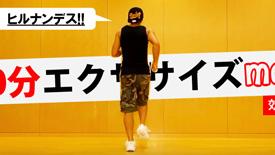 ヒルナンデス ダイエット ダンス 動画 簡単