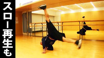 ウインドミル やり方 できない コツ 練習 ブレイクダンス