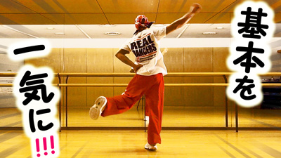 シャッフルダンス 初心者 練習方法 基本ステップ 振り付け