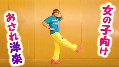 ダンス 初心者 簡単な振り付けレッスン動画 洋楽R&B