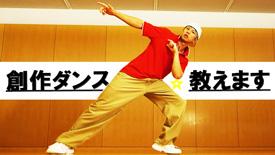 簡単な創作ダンス振り付け 体育 初心者の参考になる見本 例 配置