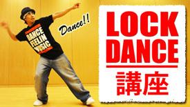 ロックダンス やり方 踊り方 初心者 練習 基礎 振り付け