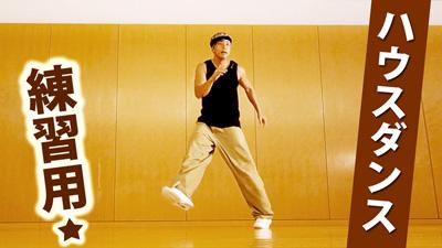 ハウスダンス 踊り方 やり方 基本ステップ 振り付け 初心者