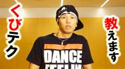 首 アイソレーション ダンス やり方 練習方法 できない