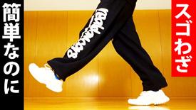 ダンス ポップコーン ステップ やり方 練習方法