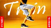 ダンス トレイン ステップ やり方 練習方法 コツ