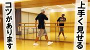 ダンス ボックス やり方 練習方法
