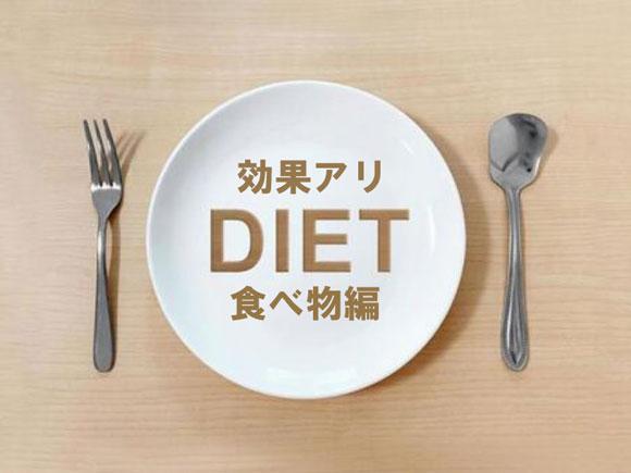 炭水化物ダイエット 痩せる方法