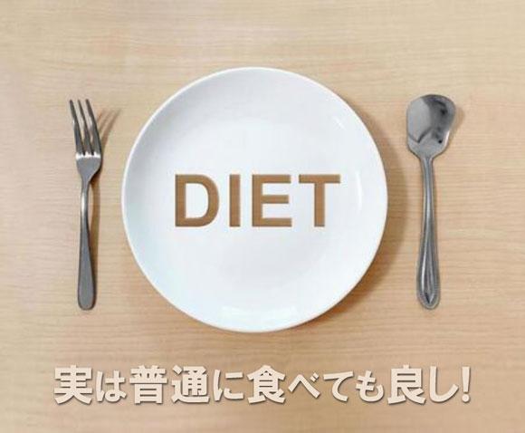 食事制限ナシで痩せる方法