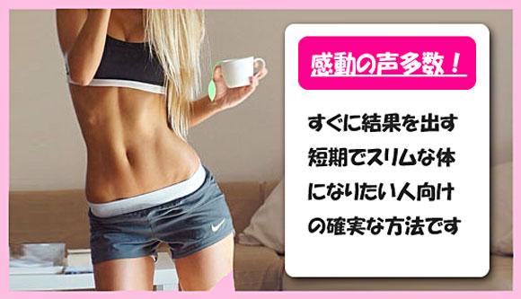 1週間で3キロ本当に痩せる確実なダイエット方法