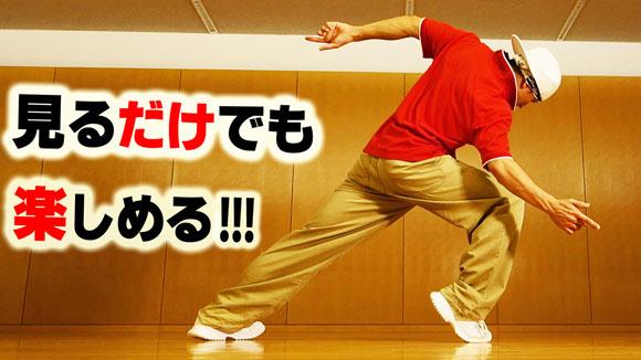 ヒップホップダンスの基本ステップ集