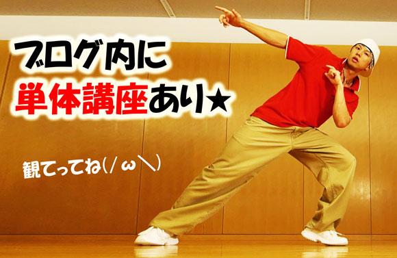ヒップホップダンスの練習方法
