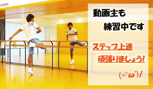 ダンスラで使えるステップ教えます