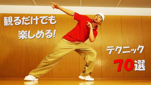 ストリートダンスのやり方 基礎 基本ステップ