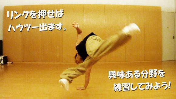 ストリートダンスのやり方 ジャンルの種類・特徴