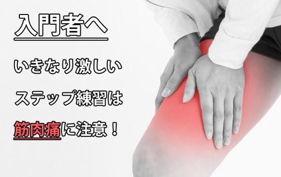 ダンス 練習 筋肉痛