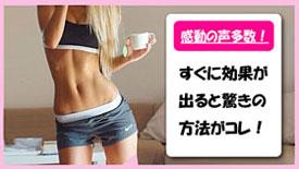 1週間 3キロ 本当に痩せる確実なダイエット
