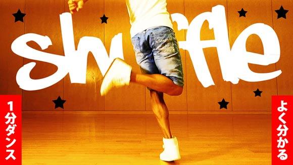 シャッフルダンスのやり方と練習方法 初心者は基本ステップから