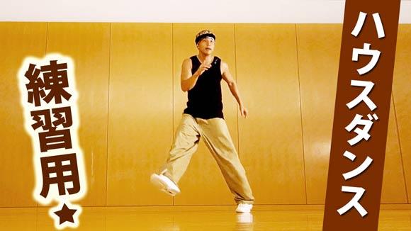 ハウスダンスのやり方と練習方法 基本ステップのレッスン