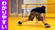 ブレイクダンス 技 6歩 1