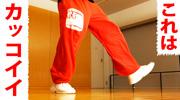 ダンス基本 シャッフル 1