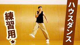 ハウスダンス 振り付け 踊り方