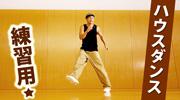ハウスダンス 踊り方