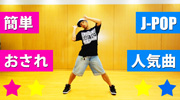 ダンス振り付け j-pop 簡単