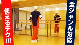 ダンス ターン コツ やり方 練習方法