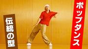 ポップダンス オールドマン やり方