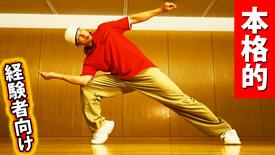 ロックダンス 振り付け かっこいい 踊り方