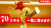 ストリートダンス 基本ステップ 技と名前一覧