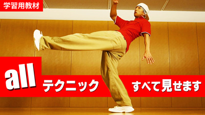 ヒップホップダンス 踊り方 基本ステップ
