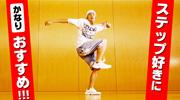 ヒップホップ振り付け 創作ダンス例
