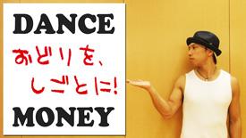 ダンス 仕事 ダンサー 職業 稼ぐ 年収