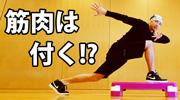 踏み台昇降 エクササイズ 筋肉 増える