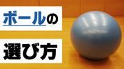 バランスボール 55cm 65cm 75cm 選び方