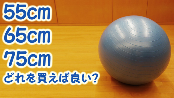 バランスボール 55cm 65cm 75cm 適正サイズ